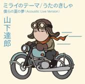 Theme of Mirai / Music Train - EP