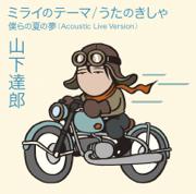 Theme of Mirai - Tatsuro Yamashita - Tatsuro Yamashita