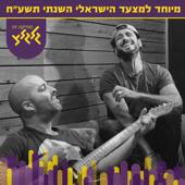 שני משוגעים - Elai Botner & אביב אלוש