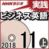杉田敏 - NHK 実践ビジネス英語 2018年11月号(上) アートワーク