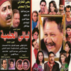 Laialy Al Helmay Intro - Mohamed Al Helwo mp3