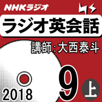 NHK ラジオ英会話 2018年9月号(上)