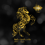 Jalsat Wanasa 2017 Part 1 - Various Artists - Various Artists