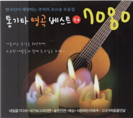 ‎7080 Best Acoustic Guitar Songs, Vol  5 & 6 by Various Artists