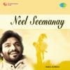 Neel Seemanay EP