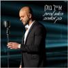 האם להיות בך מאוהב - Eyal Golan