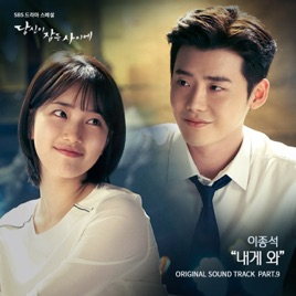 While you were sleeping pt 9 original television soundtrack while you were sleeping pt 9 original television soundtrack single lee jong suk stopboris Images