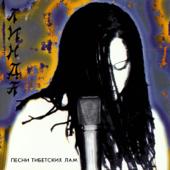 Песни тибетских лам