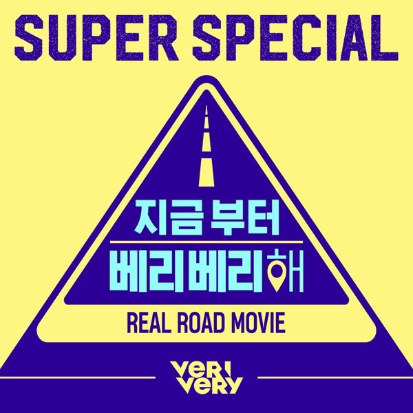 Super Special (From NOW VERIVERY [Original Television Soundtrack]) - Single
