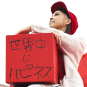 ハピネス - あげようバージョン (Giving Version)