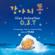 Yiruma - Doggy Poo (Original Soundtrack)