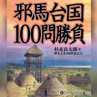 邪馬台国100問勝負