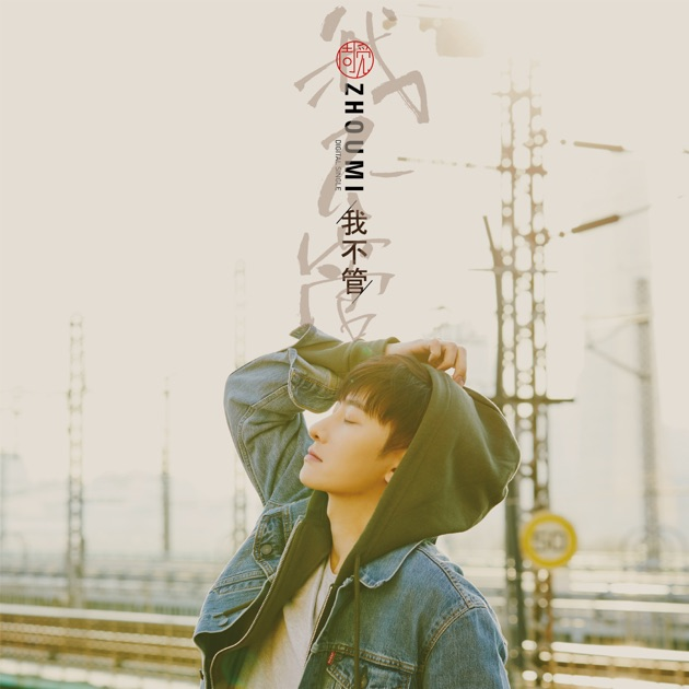 Download ZHOUMI - 我不管 (I don't care) Mp3