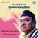 Bengali Songs - Bhupen Hazarika & Babul Supriyo