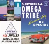 Kiyotaka Sugiyama - SUMMER SUSPICION