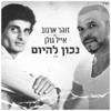 Eyal Golan & Zohar Argov - נכון להיום artwork