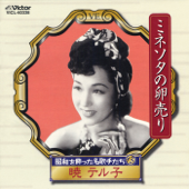 [Download] Tokyo Shoe Shine Boy MP3