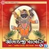 Shrinathji Satsang Pt 1