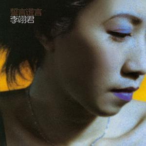 E-Jun Lee - 雨蝶