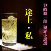谷崎潤一郎犯罪小説選「途上」「私」