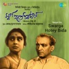 Swarga Hotey Bida Original Motion Picture Soundtrack Single