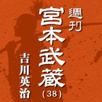 週刊宮本武蔵アーカイブ(38)