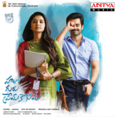 Hello Guru Prema Kosame (Original Motion Picture Soundtrack) - EP