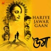 Hariye Jawar Gaan From Uma Single