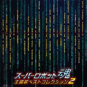 Eternal Wind - Hohoemi wa Hikaru Kaze no Naka (Mobile Suit Gundam F91) [Live] - Hiroko Moriguchi