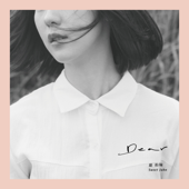 Download Dear - 甜約翰 Sweet John on iTunes (Indie Rock)