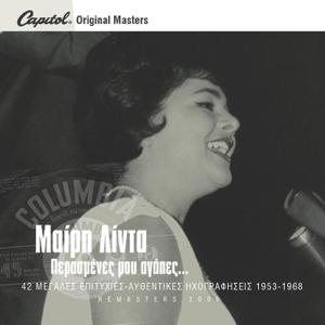 Meri Lida - To Garsoni feat. Manolis Hiotis