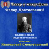 Федор Достоевский: Бедные люди (Радиопостановка)
