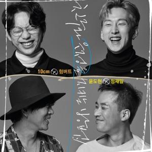 Yoon Do Hyun & Jung Jae Il - Everyone Changes