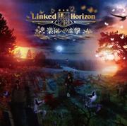 Akatsuki no Requiem - Linked Horizon - Linked Horizon