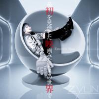 ZYUN. - 最初を見逃した映画みたいなこの世界で ~Emotion Rain~ artwork