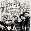 Manush - 1