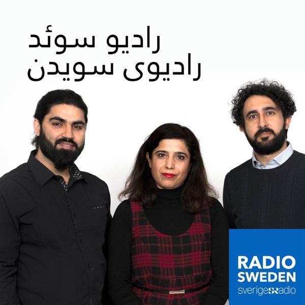 رادیو سوئد / رادیوی سویدن Radio Sweden Farsi/Dari