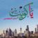 Ya Kuwait - Majid Almohandis