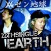 Earth - Single ジャケット写真