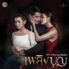 Panadda Ruangwut - แน่ใจเหรอ (เพลงประกอบละคร เพลิงบุญ) artwork