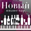 Разные артисты - Новый пиано бар: Оттенки осеннего джаза, Саксофон, Тихий джаз, Вечер глинтвейна, Капризный и Гладкий джаз, Чувственный обложка