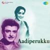 Aadiperukku Original Motion Picture Soundtrack