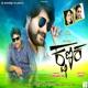 Kshanikaa Original Motion Picture Soundtrack EP