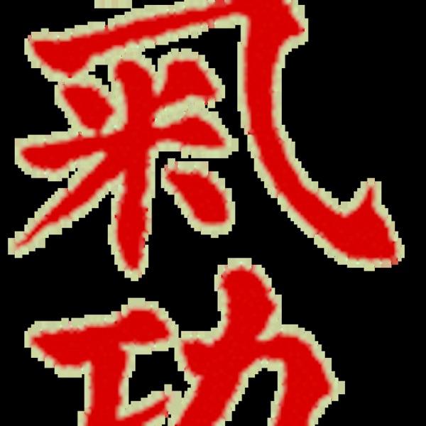 Qigong and Tai Chi