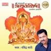 Shri Ganpati Atharvashirsha EP