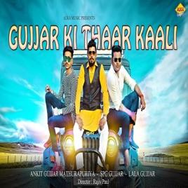Gujjar Ki Thaar Kaali - Single by Lala Gujjar Dousa