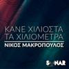 Nikos Makropoulos - Kane Hiliosta Ta Hiliometra artwork