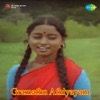 Gramathu Athiyayam (Original Motion Picture Soundtrack) - EP