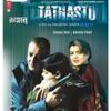 Tathastu (Original Motion Picture Soundtrack) - Single, Vishal-Shekhar & Anu Malik