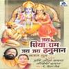 Jai Siya Ram Jai Jai Hanuman Bhajan Dhun